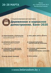 Международная специализи-рованная выставка «Деревянное и каркасное домостроение. Баня-2020»